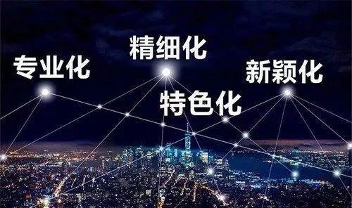 """扶持中小企业成长-""""专精特新""""企业认定"""